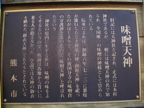 Kumamoto_novdec2007004m