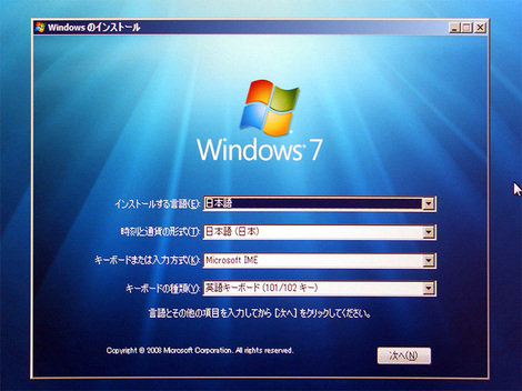 Windows7_beta_64001m