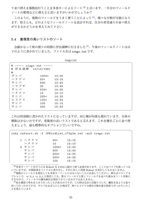 Refsortusersguide_v247_ioc43