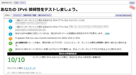 Ipv6_test