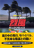 Dick_Francis-Second_Wind