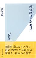 Econophysics_no_Hakken