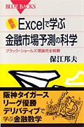 Excel_de_Manabu_KinyuShijouYosoku_no_Kagaku.jpg