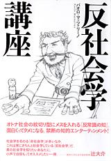 Han_Shakaigaku_Kouza