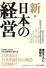 James_Abegglen-21st_Century_Japanese_Management