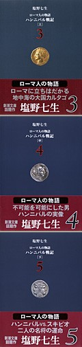 Nanami-Shiono-Bellum_Hannibalicum