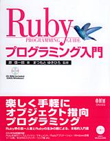 RubyProgrammingGuide.jpg
