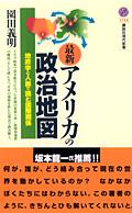 Saishin_America_no_Seiji_Chizu