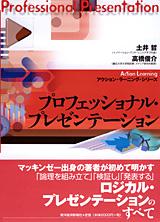SatoshiDoi_ShunsukeTakahashi-Professional_Presentation