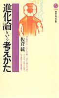 Shinkaron_toiu_Kangaekata
