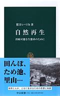 Shizen_Saisei