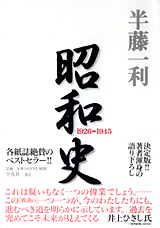 Showa_Shi_1926-1945