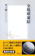 ZenChikyu_Touketsu.jpg