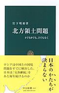 Iwashita_akihirohoppou_ryodo_mondai