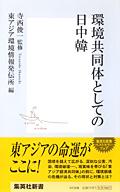 Teranishi_shunichikankyo_kyodoutai_toshi