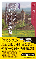 Tsuji_keiichiles_plus_beaux_villages_de_